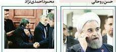گوشیهایی که در دست سیاستمداران ایرانی «از احمدی نژاد تا روحانی» است؟ +عکس