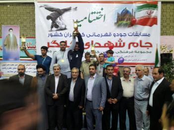 تهران قهرمان مسابقات جودوی کارگران کشور شد