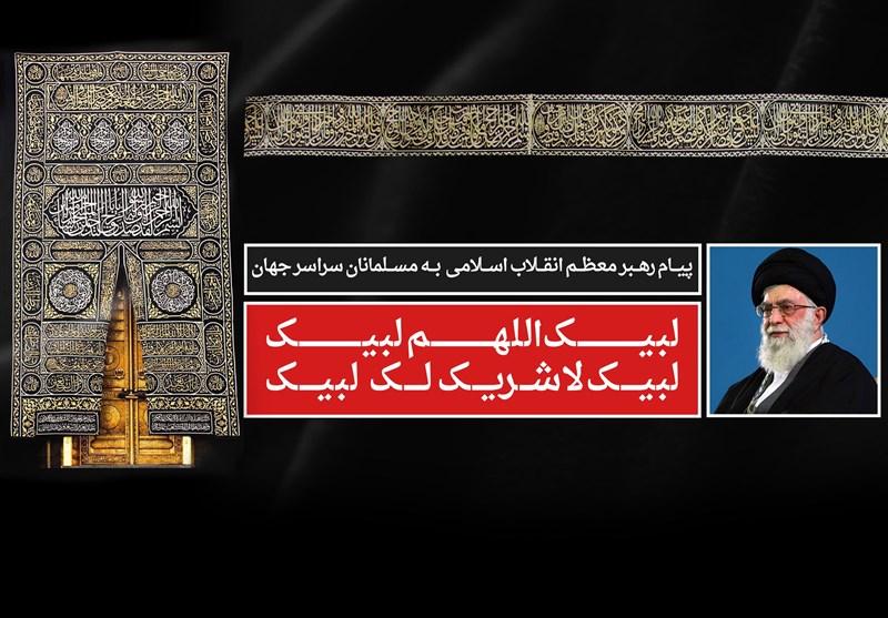 پیام مهم امام خامنهای:جهان اسلام گریبان حاکمان سعودی را رها نکند