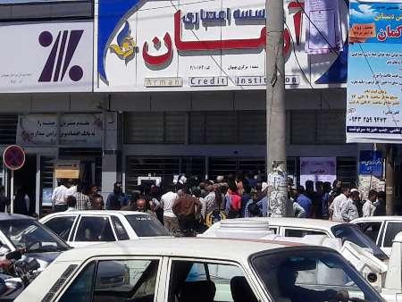 تجمع مردم برای خارج کردن سپرده ها از موسسه آرمان