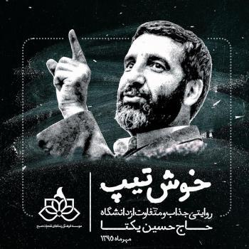 نگاهی متفاوت و جذاب به دانشگاه با روایت حاج حسین یکتا+ صوت