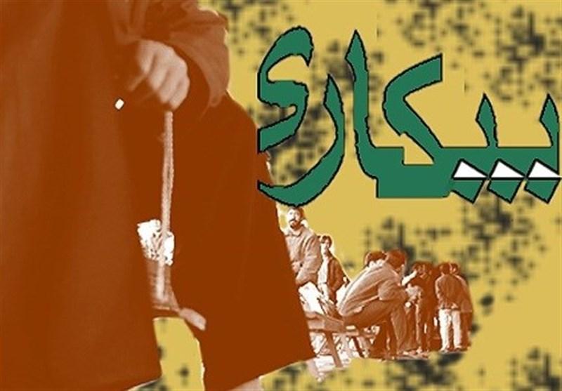 اختلاف ۲۰۰ هزار نفری آمار ۲ نهاد دولتی در مورد جمعیت بیکاران کشور