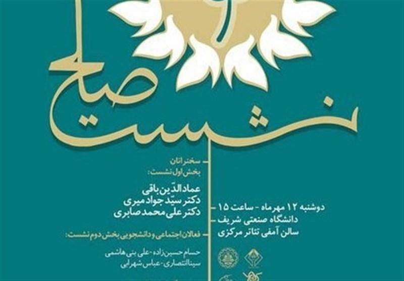 محکوم فتنه ۸۸ در دانشگاه شریف از صلح میگوید