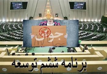 دولت بجز لایحه ۳۵ بندی هیچ پیوستی درباره اشتغالزایی به مجلس نداد