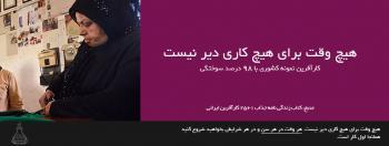 زندگی دردناک زن ایرانی که الان ماهیانه ۲۰ میلیون درآمد دارد ! + عکس