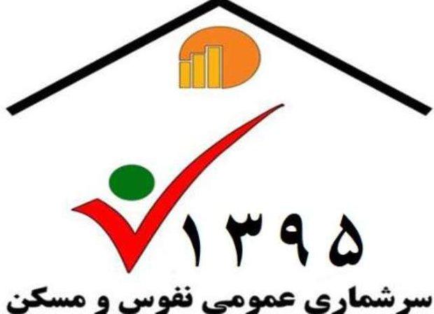 مهلت ثبتنام اینترنتی سرشماری تمدید شد