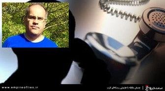 حفاظت اطلاعات ایران در پارک پردیسان شنود گذاشته بود!