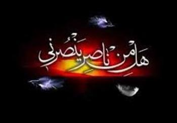 افتخار آفرینی اصحاب یمنی امام حسین(ع) در کربلا