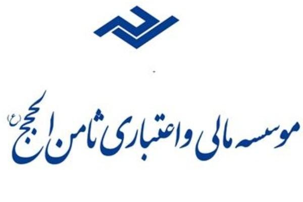 زمان تعیین تکلیف وضعیت سپردهگذاران ثامنالحجج باحضور طیبنیا مشخص شد