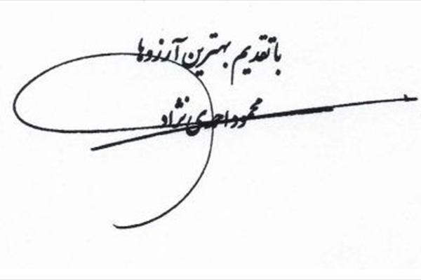 احمدینژاد: به همین مقدار اکتفا میکنم!