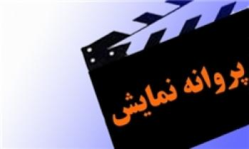 فیلم کارگردان به شبکه جم پیوسته از ارشاد مجوز گرفت