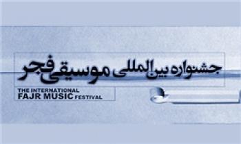 بسیاری از اهالی موسیقی به نفع گروهی خاص از جشنواره موسیقی فجر حذف شدند