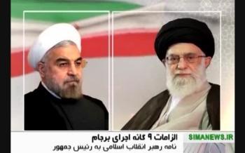 از نقض شروط 9 گانه رهبرانقلاب در برجام تا ادعای کذب هماهنگی جزئیات مذاکرات با رهبری