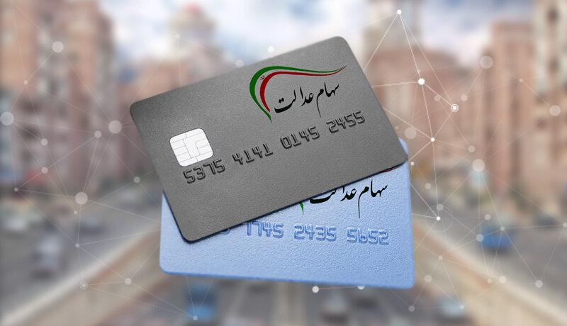 کارت اعتباری سهام عدالت؛ گامی برای افزایش قدرت خرید مردم