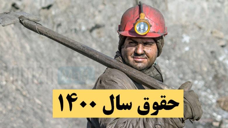 تعیین سبد معیشت ۱۴۰۰ در کمیته دستمزد کارگران   توافق بر رقم ۶ میلیون و ۸۹۵ هزار تومان