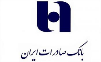 عیدی بانک صادرات به سپرده گذاران موسسه میزان