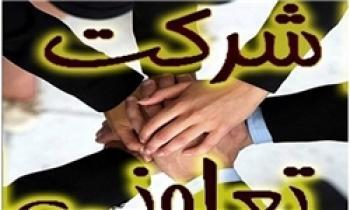اشتغالزایی برای 16 هزار و 63 نفر از محل فعالیت تعاونیها در زنجان