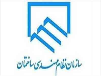 نقض قانون در شورای انتظامی نظام مهندسی ساختمان با دستور وزیر راه+سند