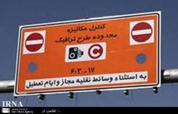افزایش محدوده طرح ترافیک به زوج و فرد و ممنوعیت فروش مجوز روزانه طرح ترافیک