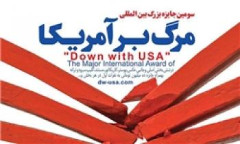 اختتامیه سومین جایزه «مرگ بر آمریکا» برگزار شد
