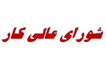 وزارت کار:کارگران و کارفرمایان دستمزد 96 را مکتوب پیشنهاد دهند