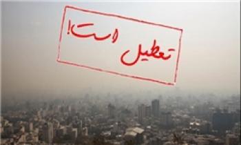 مدارس تهران فردا تعطیل شد