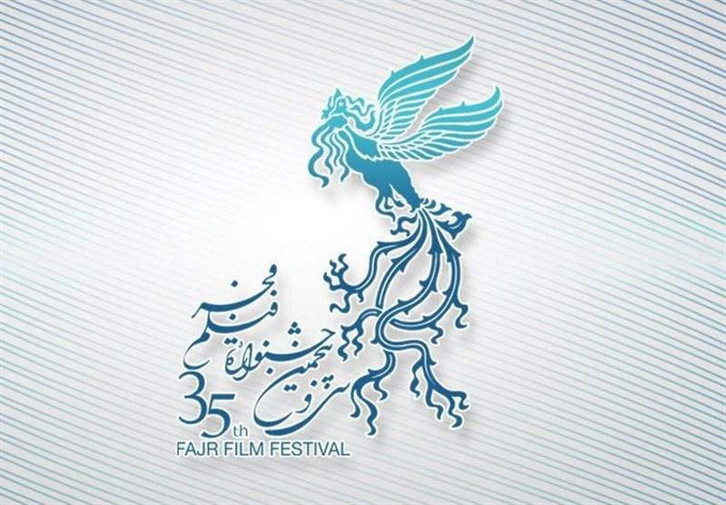 لیست نهایی بخش سودای سیمرغ سیوپنجمین جشنواره فیلم فجر اعلام شد