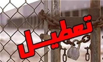 تعطیلی سریالی کارخانجات ایران/ بعد از «ارج» نوبت به «آزمایش» رسید!