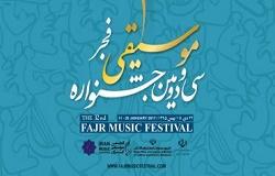 تغییر زمان برگزاری جشنواره موسیقی فجر