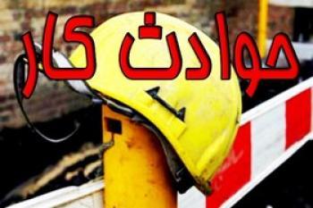 ۲۳۸نفر به دلیل صدمات حوادث کار در استان تهران فوت کردند