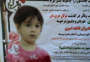 آخرین وضعیت پرونده «دختر ۵ ساله قطعهقطعه شده» در پارک کوهسار