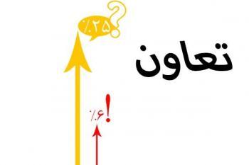 رویاپردازی به جای برنامهریزی!/سرانجام مبهم تعاون در اقتصاد ایران