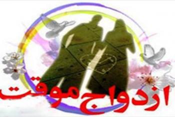شرایط ازدواج موقت کدامند؟