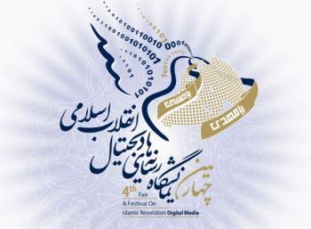 برگزاری چهارمین نمایشگاه رسانههای دیجیتال انقلاب اسلامی با بخش های جدید