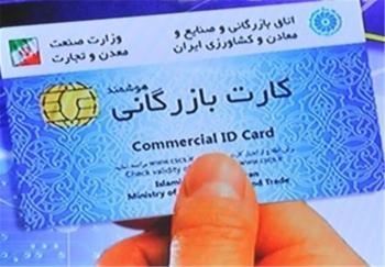 گمرک: حذف کارت بازرگانی یکبار مصرف کلید خورد