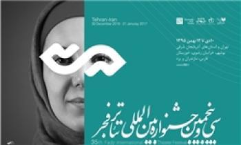 سی و پنجمین جشنواره بینالمللی تئاتر فجر آغاز به کار کرد