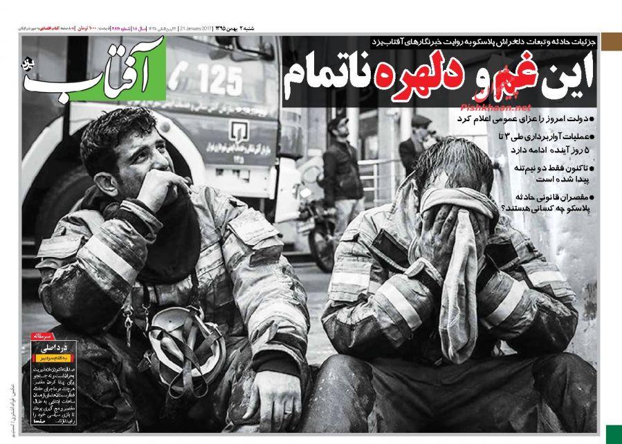 صفحه نخست روزنامه های شنبه 2 بهمن