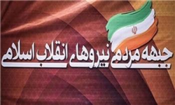 7 حزب جدید به «جبهه مردمی نیروهای انقلاب اسلامی» پیوستند+ اسامی