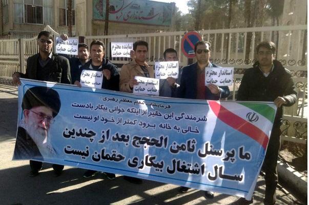 تجمع اعتراضی کارکنان موسسه ثامنالجج مقابل استانداری