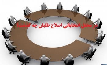 جزئیات دیدار اصلاح طلبان شورای شهر با خاتمی