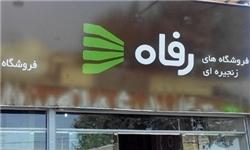 فروش «قسطی» فروشگاه  معروف توسط مدیر نجومیبگیر+اسناد
