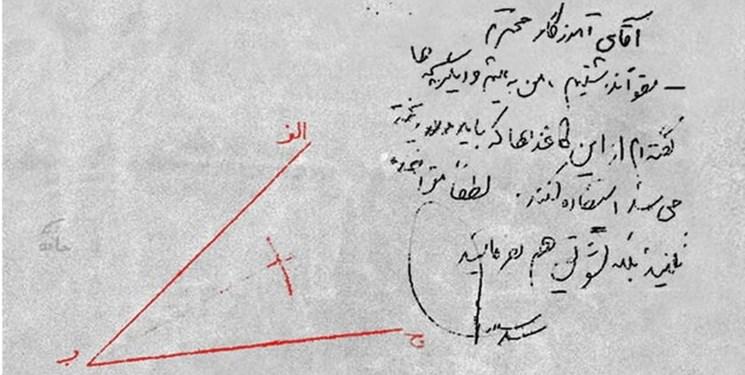 ماجرای انجام تکلیف درسی فرزند رهبر انقلاب بر روی کاغذ پاکت میوه+دست خط رهبری برای معلم