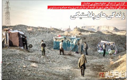 زندگی خانواده های بی خانمان در یکی از بیابان های شهریار + تصاویر