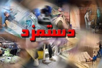 اطلاعات سبد غذایی کارگران برای دستمزد 96  اعلام شد