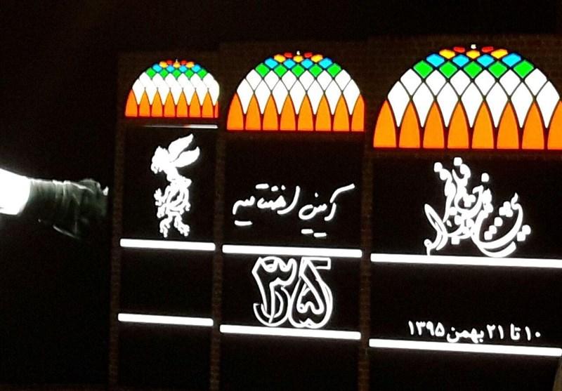 گزارشی از اختتامیه سیوپنجمین جشنواره فیلم فجر