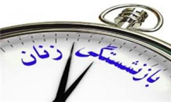 نظر مجمع تشخیص درباره بازنشستگی زنان رد شد
