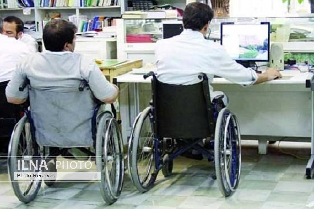 تعلل در تشکیل صندوق حمایت از فرصتهای شغلی ادامه دارد/ حمایت از اشتغال معلولان اقعی نیست