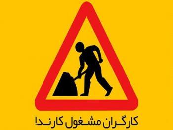 کارگران مشغول کارند؛ آنها را بیکار نکنیم!