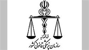 کلاهبرداری ۳۲۵ نفر در همدان از پزشکی قانونی با ترفند خودزنی