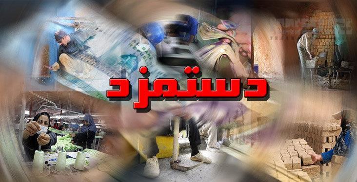 وقتی دستمزد کارگران در گرو «تور دوبی» و «خوشبوکننده دهان» است!